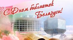 15 сентября – День библиотек