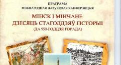 950-летие Минска: через столетия в будущее