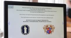 Белорусская государственность: истоки, становление, развитие