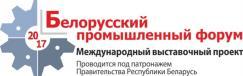 Белорусский промышленный форум - 2017
