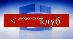 """Дискуссионный  клуб """"Белая Русь"""""""