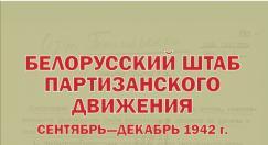 Главный штаб белорусских партизан