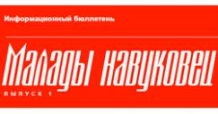 """Информационный бюллетень """"Малады навуковец"""""""