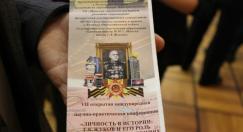 Личность в истории: Г.К.Жуков