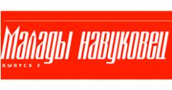 """Малады навуковец"", №2"