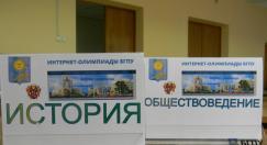 Очный тур интернет-олимпиады БГПУ