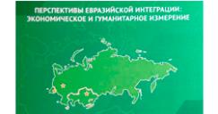 Опыт регионального сотрудничества Беларуси и России
