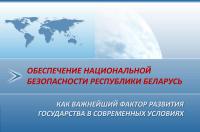 Политика Республики Беларусь в области обороны
