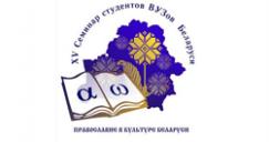 Православие в культуре Беларуси