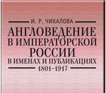 Российское англоведение: традиции, достижения, перспективы