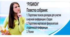 "Собрание СНИЛ ""Рубикон"""