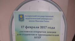 Университет Витовта Великого - новый этап сотрудничества